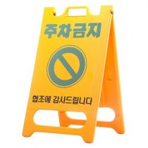 Sign-Board